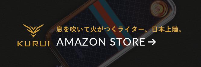 KURUI Amazonストア Site