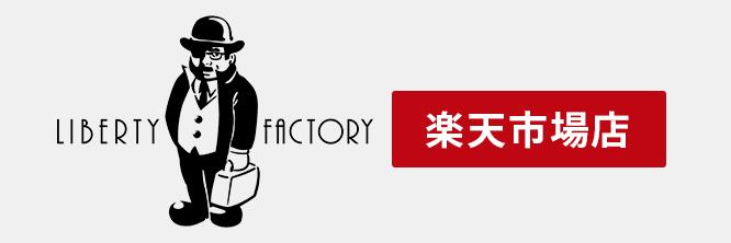 LIBERTY FACTORY楽天市場店